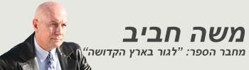 משה חביב